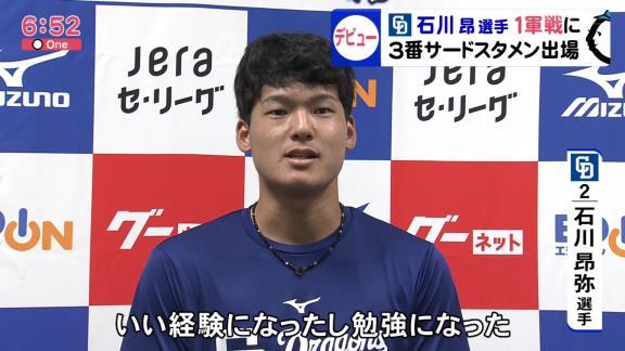 中日ドラフト1位・石川昂弥、1軍デビュー戦は無安打も充実感「良い勉強になりました」【動画】