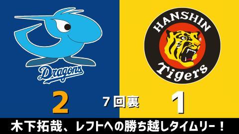 4月27日(火) セ・リーグ公式戦「中日vs.阪神」【試合結果、打席結果】 中日、2-1で逆転勝利!エースが好投!連敗を3で止める!