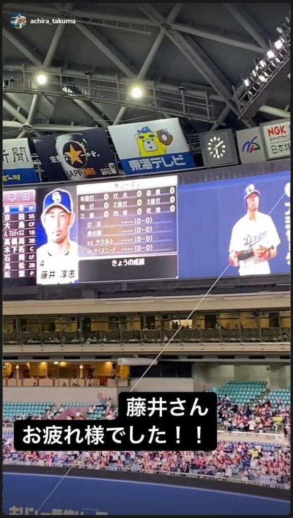 伊藤準規さんと阿知羅拓馬さん、中日・山井大介投手と藤井淳志選手の引退試合をバンテリンドームに見に来ていた