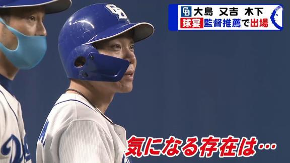 中日・大島洋平「ルーキーの佐藤輝明くんにどうしたらホームランが打てるか聞きたいと思います」