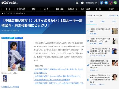 中日ドラフト1位・高橋宏斗投手、肩の可動域が衝撃的!?【動画】