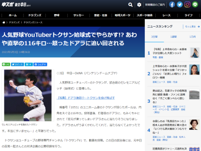 中日・ドアラ、人気YouTuber・トクサンさんに襲いかかる…【動画】