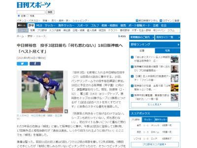 中日・柳裕也投手「防御率と向き合って投げるわけではない。シーズンも終わっていない。何も思わない」