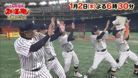 1月2日放送 夢対決2020 とんねるずのスポーツ王は俺だ!! 5時間SP【リアル野球BAN】