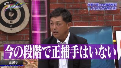 谷繁元信さん「正直、今の段階で正捕手って言われる選手はいないですよね」 中日正捕手争いを語る!
