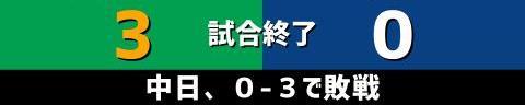 9月24日(金) セ・リーグ公式戦「ヤクルトvs.中日」【試合結果、打席結果】 中日、0-3で敗戦… ヤクルト投手陣から1点も奪えず完封負け…