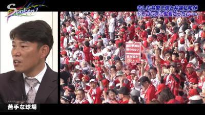 谷繁元信さんと井端弘和さんが中日ドラゴンズがマツダスタジアム&東京ドームで勝てない理由を分析!?