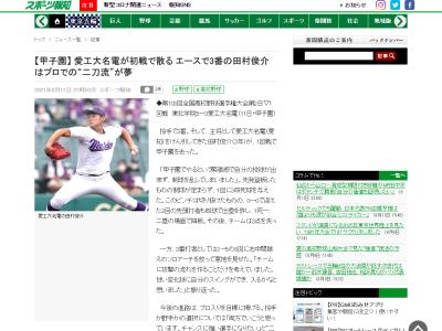 """愛工大名電・田村俊介、""""二刀流""""プロ入りを目標に掲げる「両方でいこうと思っています。チャンスに強い選手になりたい」 中日は野手として高く評価"""