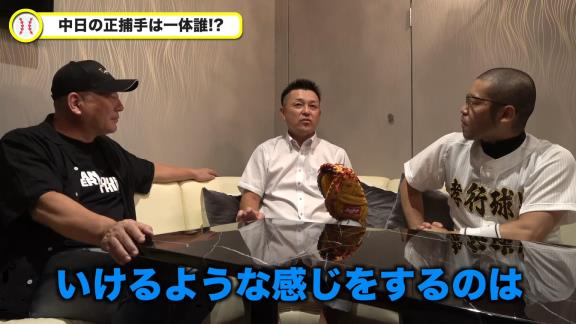 谷繁元信さんが語る中日の正捕手は一体誰!? 「現時点では加藤は正直レギュラーとしては難しい…」