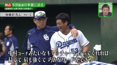 中日・与田監督、加藤匠馬捕手は…「まだまだ、まだまだ」