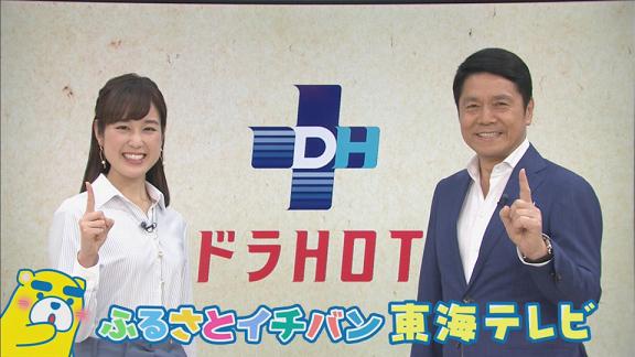 11月2日放送 ドラHOTプラス ドラフト指名選手最新情報、与田監督を山崎武司さんが直撃! ほか