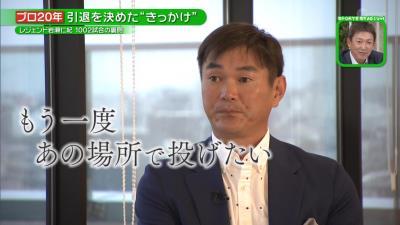 レジェンド・岩瀬仁紀さん「やっぱりもう引退したほうがいいなと思いましたね」 引退を決断した理由とは…