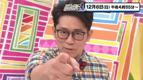 12月6日放送 スポスタ魂 ビビる大木さん×レジェンド・立浪和義さん!激動のプロ野球を白熱談議!