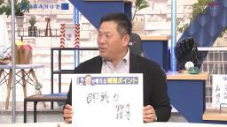 山崎武司さんの駒澤大学・鵜飼航丞選手への評価は…?「理に適った打ち方をしているんですね」
