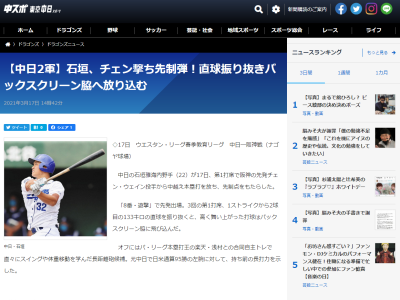 中日・石垣雅海、チェン・ウェインから豪快なバックスクリーン弾を放つ!!! 3安打1本塁打2打点5出塁の大暴れ!!!【打席結果】