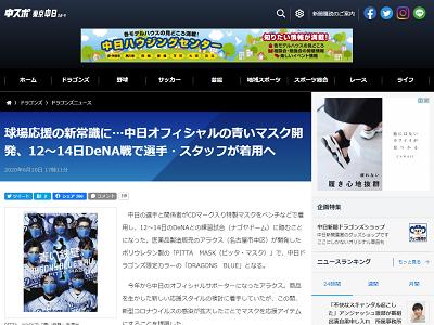 中日オフィシャルの『ドラゴンズマスク』が登場! 一般向けにも販売へ!