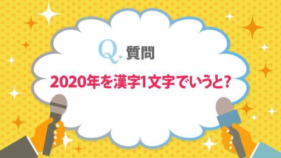 中日・高橋周平、大野雄大の『2020年の漢字1文字』をほぼ丸パクリする【動画】