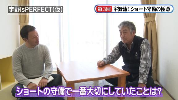 宇野勝さんがプロ野球12球団で上手いと思っているショートは誰?【動画】