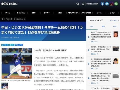 中日・ビシエド、完全復調! 今季チーム初の4安打!「うまく対応できたよ」 与田監督「ホント、チャンスに強い」
