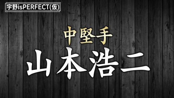 宇野勝さんが選ぶ『ベストナイン OB編』 名選手たちの知られざるエピソードが明らかに…【動画】