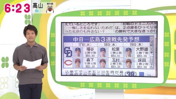 8月17日(火)~ 中日vs.広島、3連戦先発予想
