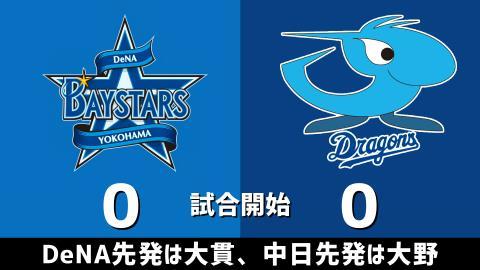 4月20日(火) セ・リーグ公式戦「DeNAvs.中日」【試合結果、打席結果】 中日、0-0で引き分け チャンスであと1本が出ず…