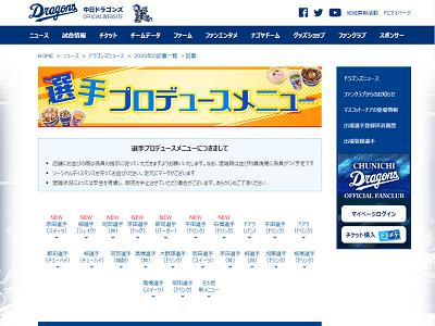 9月8日(火)から中日ドラゴンズ『選手プロデュースメニュー』7品が新登場!