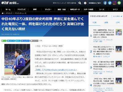 中日スポーツ「神宮の惨劇」
