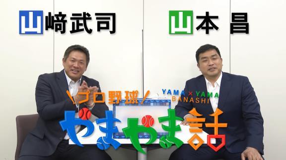 山本昌さん&山崎武司さんが中日沖縄キャンプで気になった選手とは…?【動画】