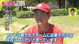 トヨタ自動車・中村健人選手「うんちょこちょこちょこぴー!」