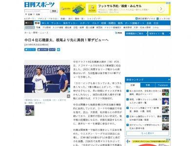 中日4位石橋康太、根尾より先に異例1軍デビューへ