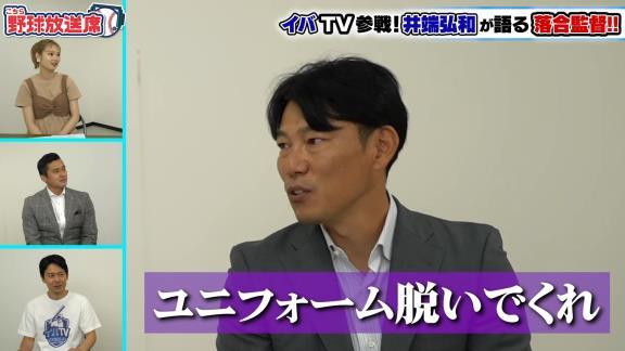 井端弘和さんが語る『中日・落合博満監督』とは? 落合監督と活動していて楽しいことは…「ないですよ」【動画】