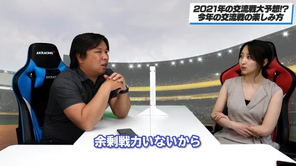 里崎智也さん「交流戦、若干ひょっとしたら苦しいんじゃないかと思うのが中日」