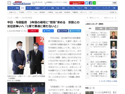 中日・与田監督、3年目の根尾昂について…「やっぱり京田の守備力は球界トップクラス。そこを打ち破るような自覚を持たないと。勝負するってことはそれだけの覚悟を持たなきゃいけない」