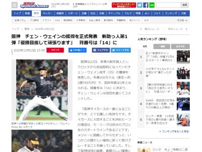 阪神がチェン・ウェイン投手の獲得を正式発表「タイガースに入団することを決めた一つの理由は、セ・リーグは自分のプロ人生のスタートラインであることです」