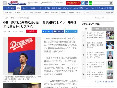 中日・藤井淳志、2年契約だった! 現状維持の年俸4200万円でサイン「やることはやりました。それはきちんと評価はしてもらえた」