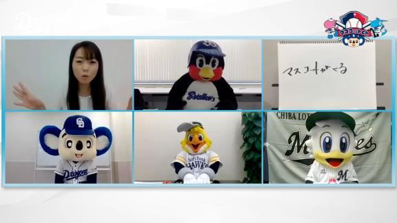 4球団マスコットコラボ動画『マスコットがくる!』が公開される ドアラ、つば九郎、 マーくん、ハリーホークがリモート集結!【動画】