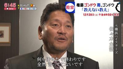 権藤博さん「プロに入ってくる人で、教えて上手くなるような人はいない」