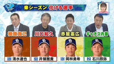 赤星憲広さん「中日・岡林勇希選手はこれからのドラゴンズを担う選手かなという気がしています」