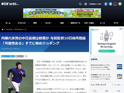 中日・高橋周平は軽症? 既に軽いジョギング開始 与田監督「長くはかからないのではないか、という報告は受けています」