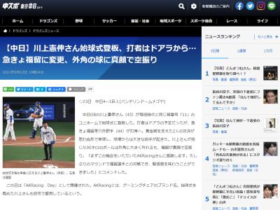 川上憲伸さんが始球式に登板! 打者はドアラの予定だったが中日・与田監督の粋な計らいで急きょ変更され…?【動画】