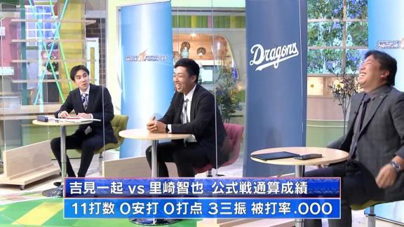 榊原アナ「2010年の日本シリーズでルーキーの清田選手ってマークしていました?」 吉見一起さん「いや…(笑)」 里崎智也さん「この話、広げます?」【動画】