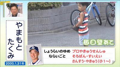 姉「どこのチームに入りたいですか?」 中日・山本拓実投手(当時4歳)「ちゅうにち!」 中日入りを予告していた!?