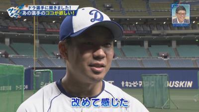 中日・大野雄大投手「柳の打撃が欲しいっすね(笑)」