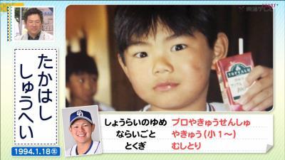 中日・高橋周平、子供の頃はこんな少年だった!