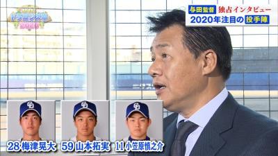 """中日・与田監督が投手陣について語る ロメロは「グラブに刺繍で""""変化球""""と書いておけ」!?"""