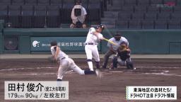 山崎武司さん、愛工大名電・田村俊介選手をバッターとして絶賛「凄くクセのないバッティングしているんですよね。触るところがないので、意外とすぐに対応しそうな感じがしますので、バッター1本でいってください!(笑)」