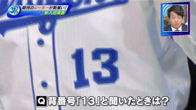 中日ドラフト2位・橋本侑樹投手「自分も背番号が13と知ったのは新聞だった」