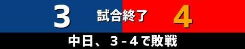 5月8日(土) セ・リーグ公式戦「中日vs.広島」【試合結果、打席結果】 中日、3-4で敗戦…チャンスは作るもあと1本が出ず…