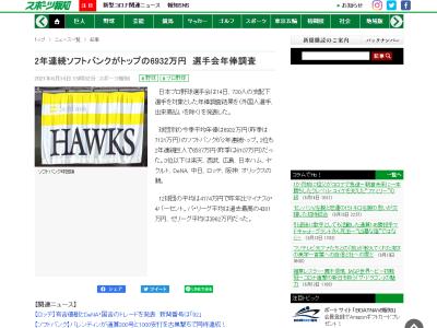 日本プロ野球選手会が2021年シーズンの球団別年俸調査結果を発表